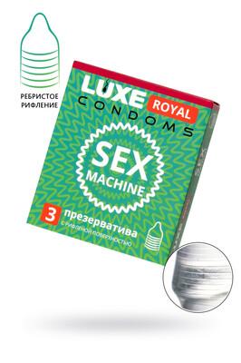 Презервативы ребристые Luxe Royal Sex Machine (3 шт)