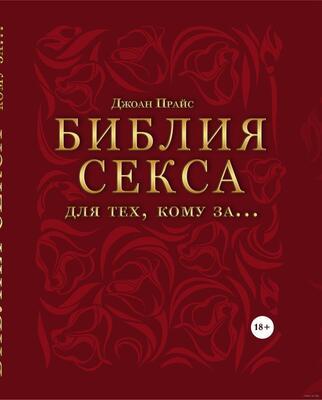 """Книга """"Библия секса для тех, кому за…"""""""