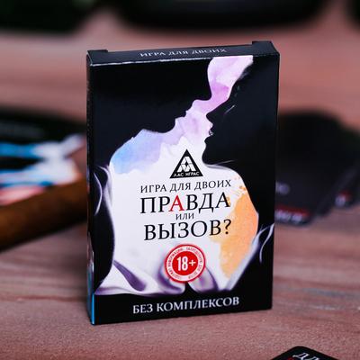 Секс игра «Правда или вызов?»