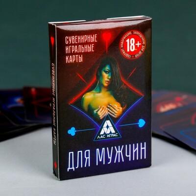 """Игральные карты """"Для мужчин"""" 36 карт"""