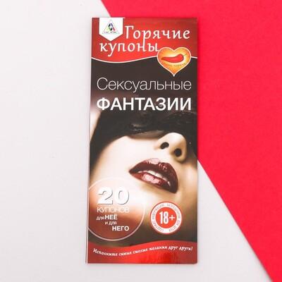 """Горячие купоны """"Сексуальные фантазии"""""""