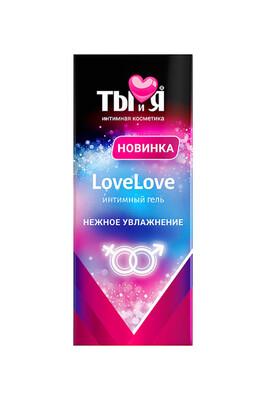 Увлажняющий интимный гель Ты и Я ''LoveLove'' (20 мл)