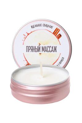 Массажная свеча Yovee «Пряный массаж» с ароматом яблока и корицы (30 мл)