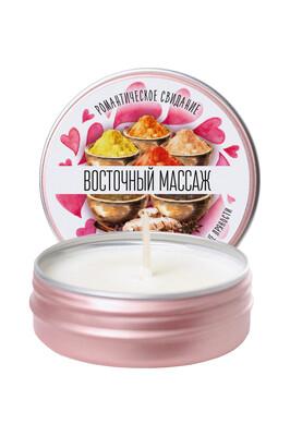 Массажная свеча Yovee Романтическое свидание «Восточный массаж» с ароматом восточных пряностей (30 мл)
