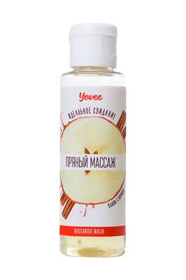 Масло для массажа Yovee Пряный массаж с ароматом яблока и корицы (50 мл)
