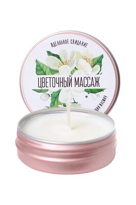 Массажная свеча Yovee «Цветочный массаж» с ароматом жасмина (30 мл)