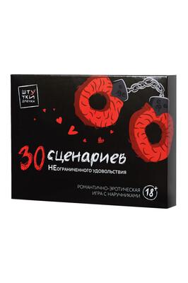 """Игра """"30 возбуждающих игр неограниченного удовольствия"""""""