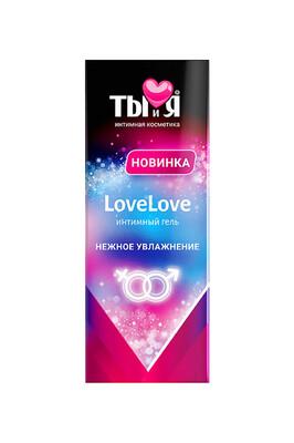 Увлажняющий интимный гель Ты и Я ''LoveLove'' (50 мл)
