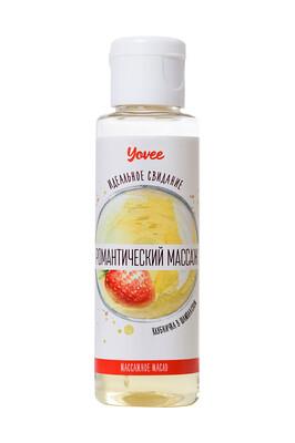Масло для массажа Yovee Романтический массаж с ароматом клубники и шампанского (50 мл)