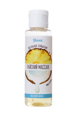 Масло для массажа Yovee Райский массаж с ароматом кокоса и ананаса (50 мл)