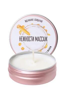 Массажная свеча Yovee «Массаж нежности» с ароматом меда с молоком (30 мл)