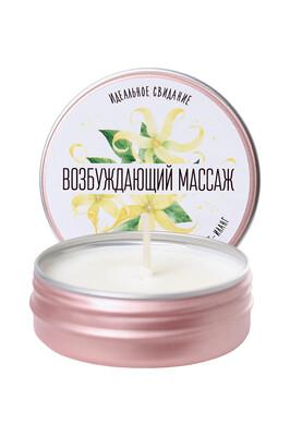 Массажная свеча Yovee «Возбуждающий массаж» с ароматом иланг-иланга (30 мл)