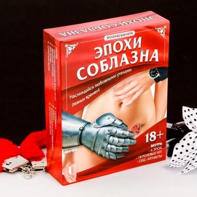 "Игра секс ""Эпохи соблазна"", наручники, плетка, подвязка, щекоталка, картонные комплектующие"