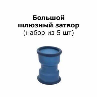 Шлюзный затвор большого размера к вакуумным экстендерам Penimaster (5 шт)
