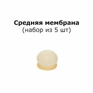 Адгезионная мембрана среднего размера к вакуумным экстендерам Penimaster (5 шт)